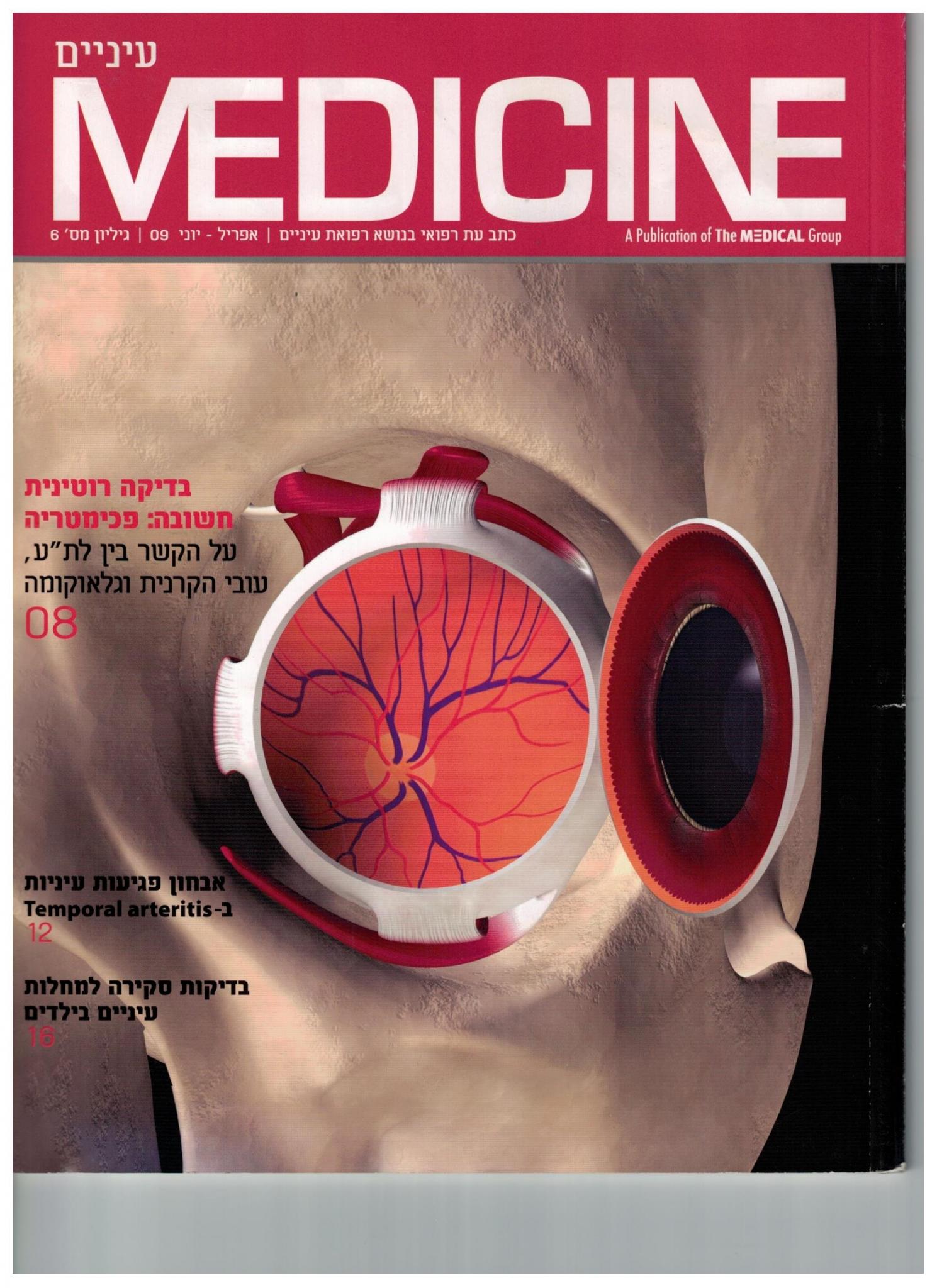 כתבה במגזין medicine